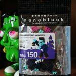 Nanoblock – Frankenstein's Monster (Halloween Series 5)