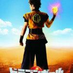 Dragon Ball, chronique d'un film Tecktonik