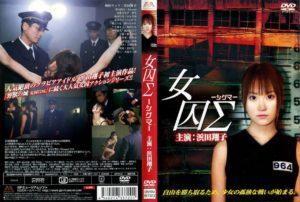 femaleprisonersigma (16)